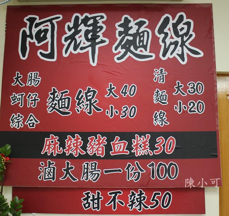 【新北市三重美食】來自士林廟口的阿輝麵線,自強路阿輝麵線三重店