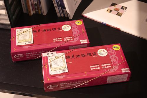 送彌月禮盒~老師群的最愛,內行人才知道的台中蔡記油飯 (15)