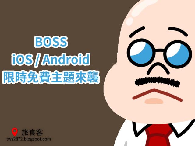 LINE 主題-BOSS