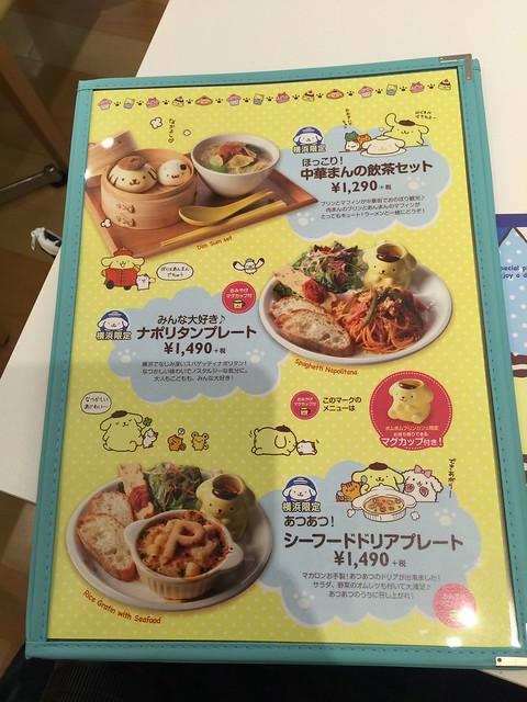 ポムポムプリン 横浜店 限定メニュー