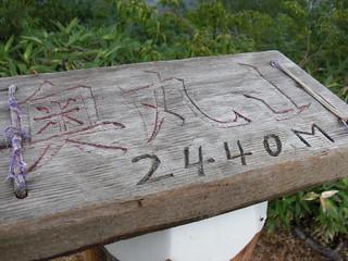 Mt. Okumaru signboard