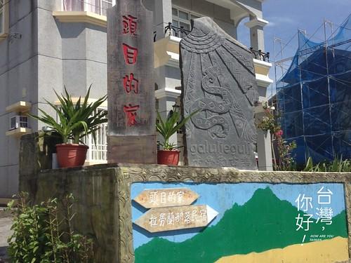 台東縣太麻里鄉拉勞蘭部落周邊景點吃喝玩樂懶人包 (6)
