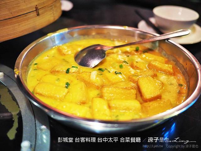 彭城堂 台客料理 台中太平 合菜餐廳 32