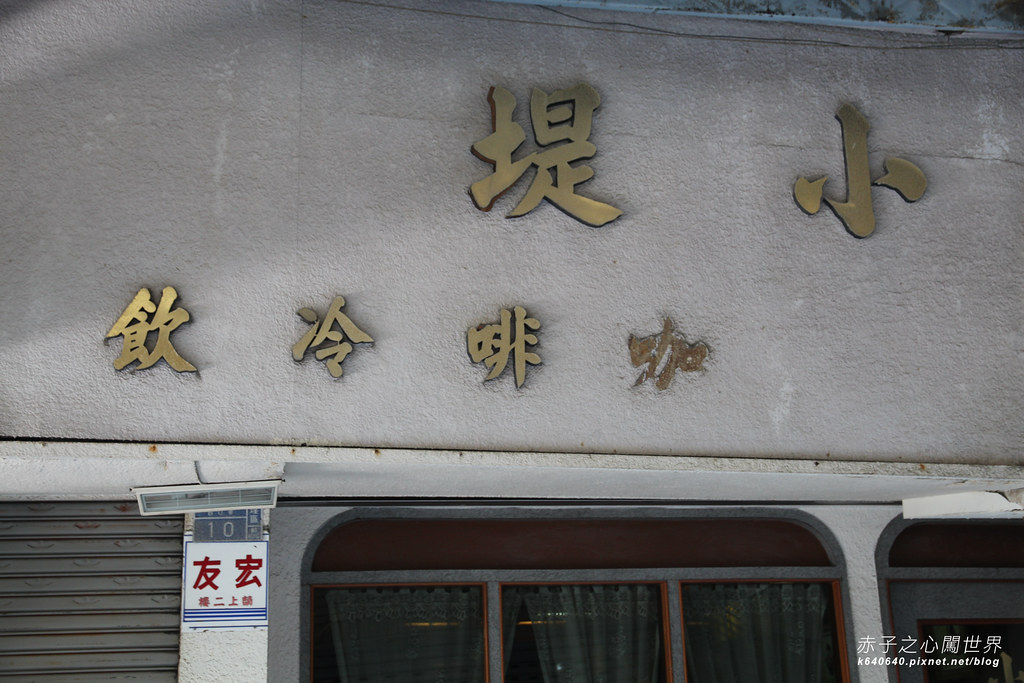 高雄鹽埕區小堤咖啡06