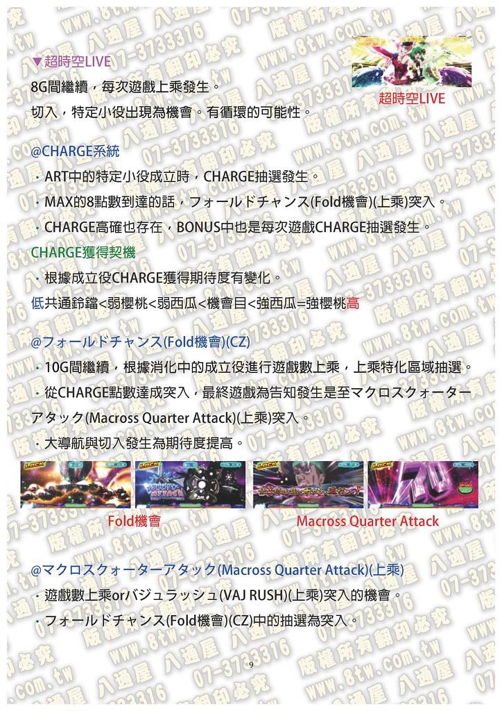 S0291超時空要塞2 BONUS LIVE VER 中文版攻略_Page_10