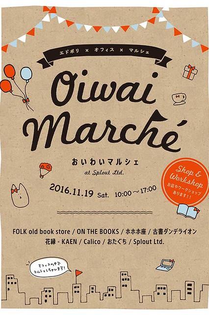 oiwai_flyer_A5_ol