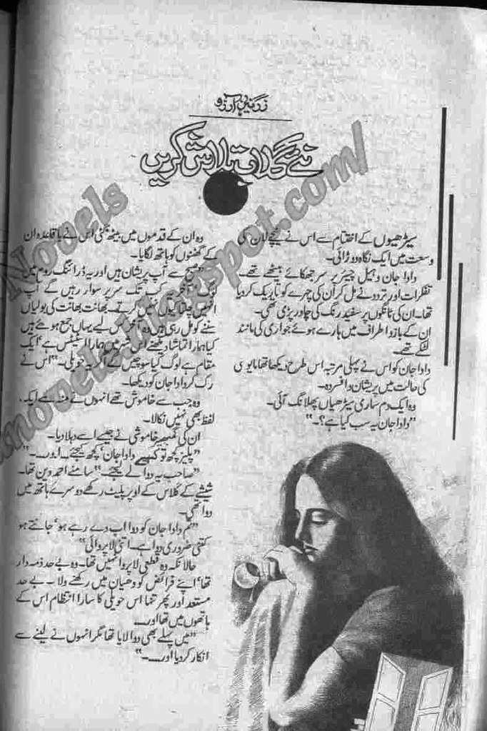 Naey Gulab Talash Karen is a very well written complex script novel by Zarnain Arzoo which depicts normal emotions and behaviour of human like love hate greed power and fear , Zarnain Arzoo is a very famous and popular specialy among female readers
