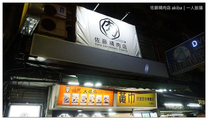 佐藤精肉店 akiba 01