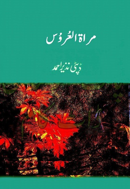 Mirat ul Uroos is writen by Deputy Nazeer Ahmed; Mirat ul Uroos is Social Romantic story, famouse Urdu Novel Online Reading at Urdu Novel Collection. Deputy Nazeer Ahmed is an established writer and writing regularly. The novel Mirat ul Uroos Complete Novel By Deputy Nazeer Ahmed also