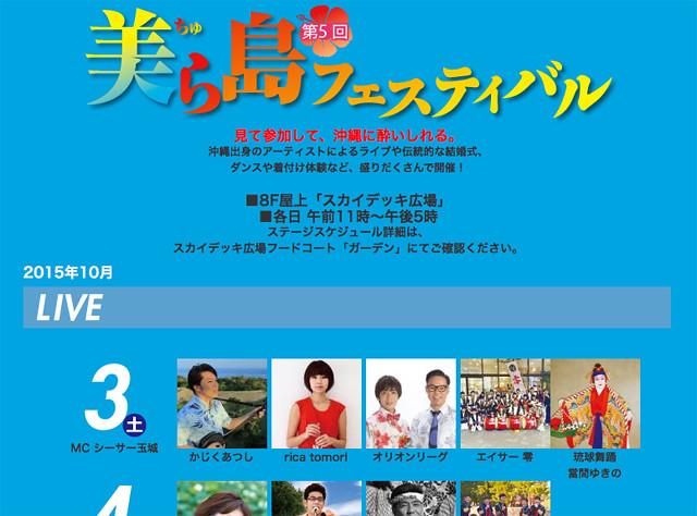 5th_churashima_festival
