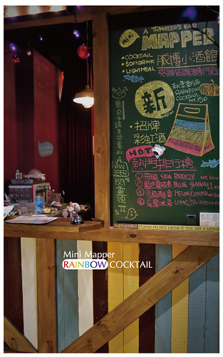 mini-mapper脈博小酒館(夾鏈袋調酒)-19