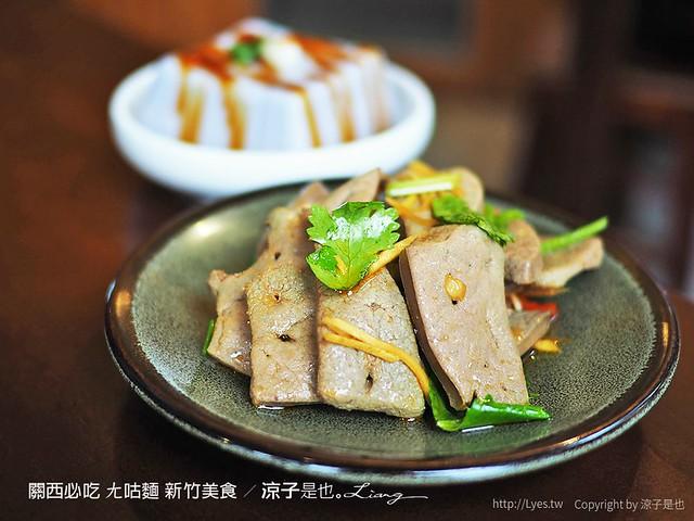 關西必吃 ㄤ咕麵 新竹美食 28