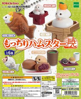 Epoch「日式甜點倉鼠組」萌萌轉蛋登場!もっちりハムスター暁