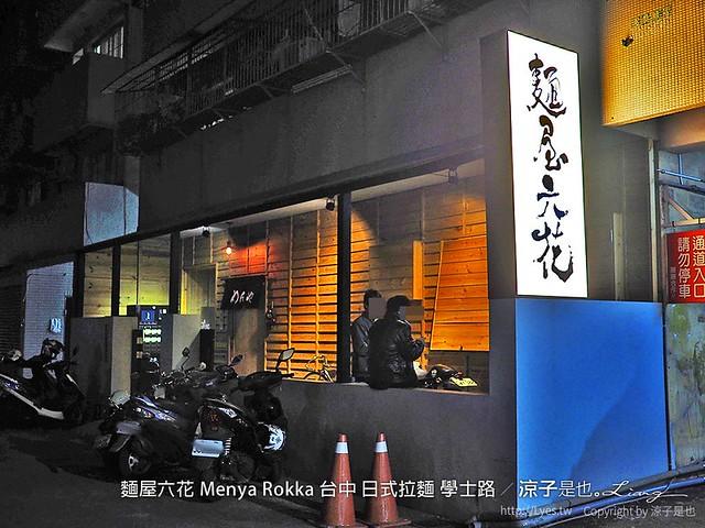 麵屋六花 Menya Rokka 台中 日式拉麵 學士路 7