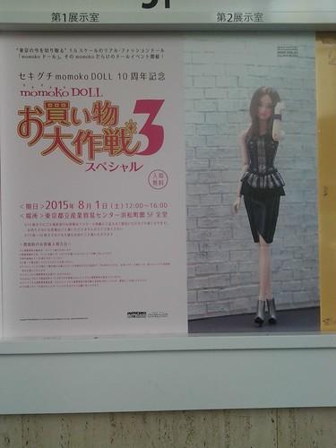 002 Momoko poster