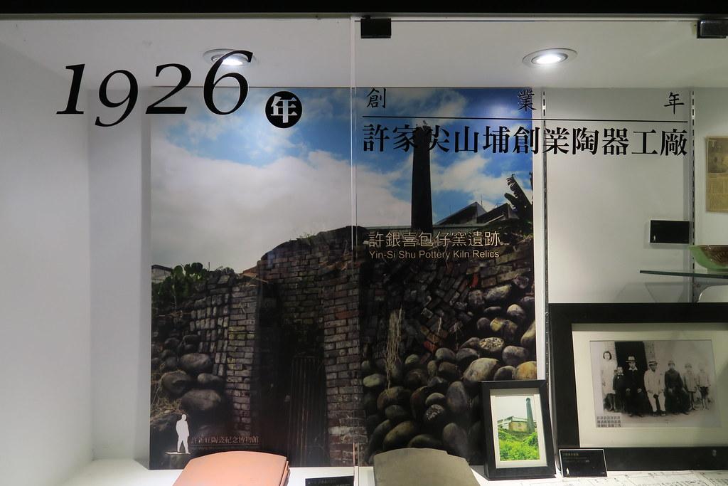 新北市鶯歌區許新旺陶瓷紀念博物館 (11)