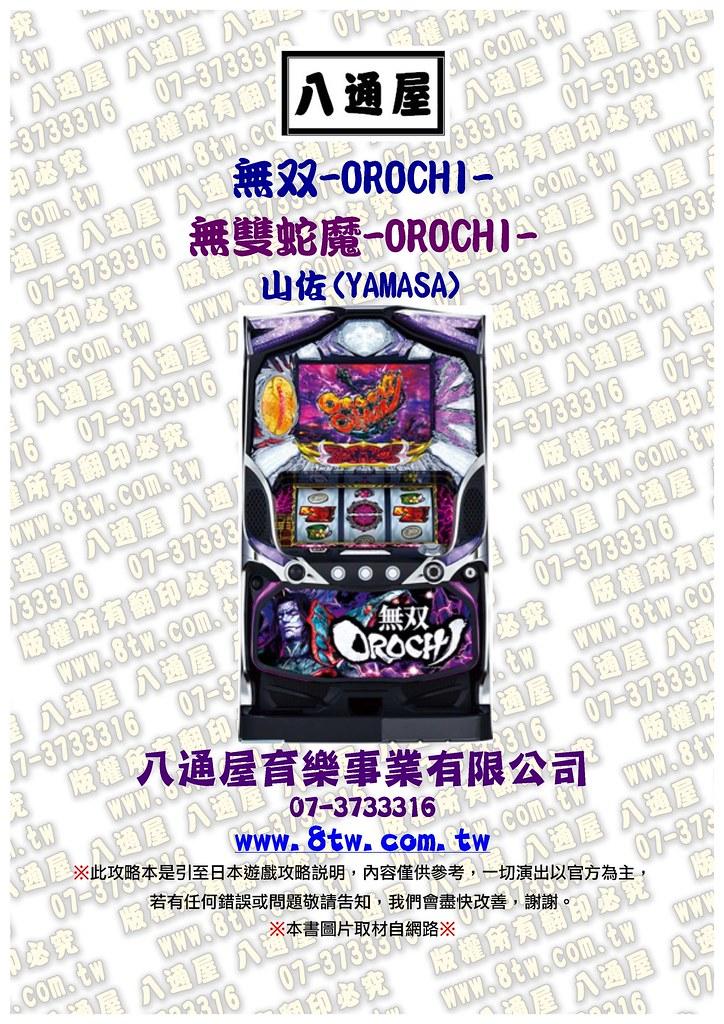 S0288無雙蛇魔-OROCHI- 中文版攻略_Page_01