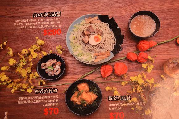 札幌炎神拉麵51