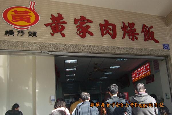 高雄橋頭糖廠冰品黃家肉燥飯01