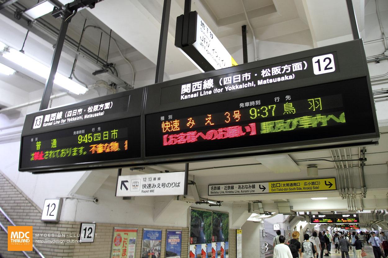 MDC-Japan2015-910