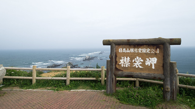 Hokkaido day1 Erimo 2