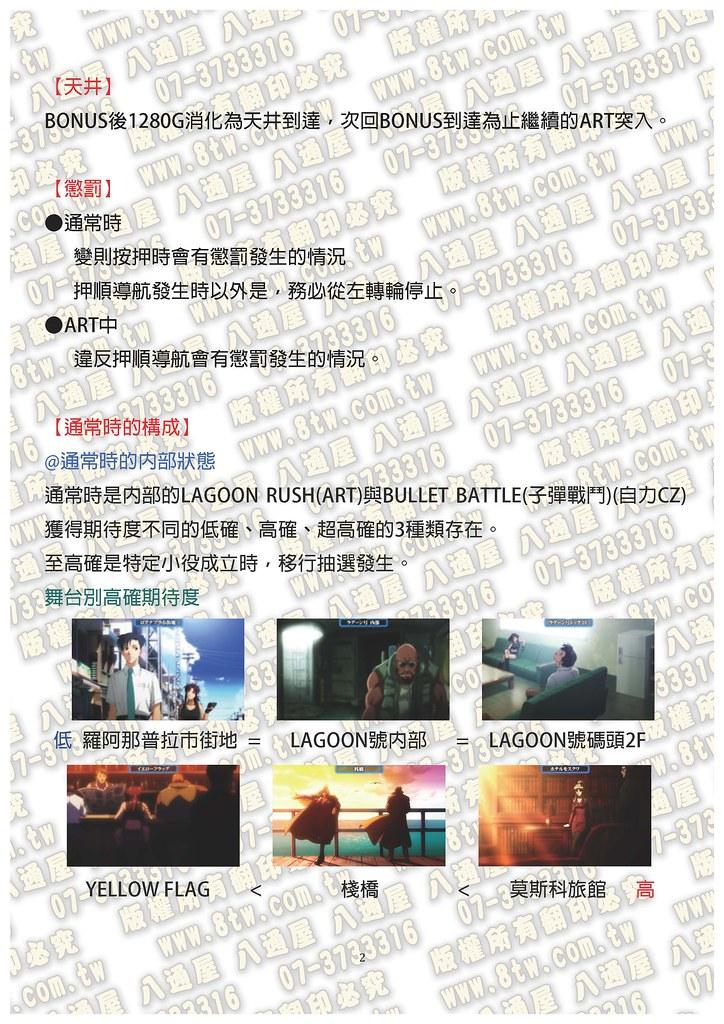 S0258企業傭兵2 中文版攻略_Page_03