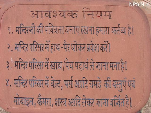Important instruction pattika in Teerthdham Mangalayatan