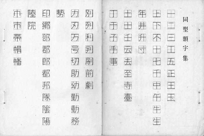 同型類字集 等線体