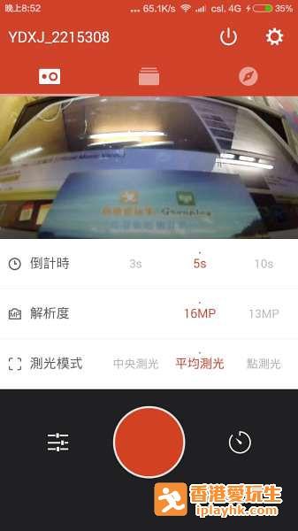 Screenshot_2015-12-19-20-52-17_com.xiaomi.xy.sportscamera-600