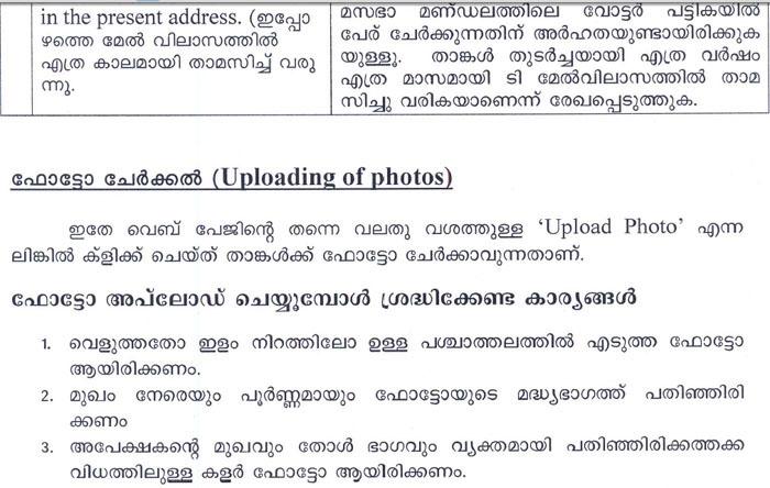 kerala assembly election 2016 voterslist
