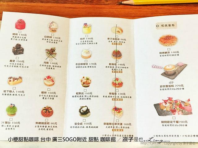 小梗甜點咖啡 台中 廣三SOGO附近 甜點 咖啡館 1