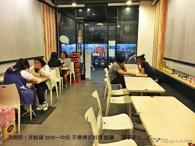 奔跑吧!年糕鍋 台中一中街 平價韓式料理 餐廳 5