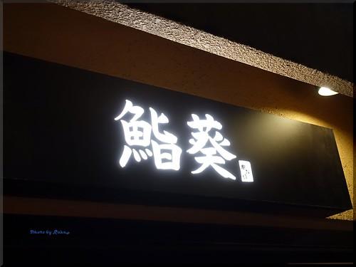 Photo:2016-10-17_T@ka.の食べ飲み歩きメモ(ブログ版)_落ち着いた空間で繰り広げられる鮨とつまみの競演【西麻布】鮨葵_01 By:logtaka