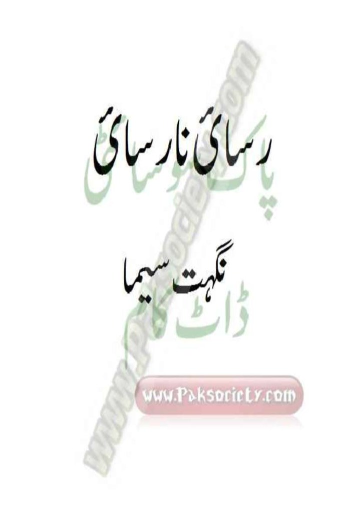 Rasi Narasai is a very well written complex script novel which depicts normal emotions and behaviour of human like love hate greed power and fear, writen by Nighat Seema , Nighat Seema is a very famous and popular specialy among female readers