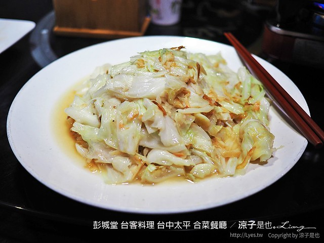 彭城堂 台客料理 台中太平 合菜餐廳 30