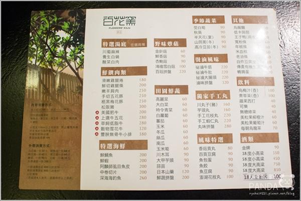 百花窯 (3)