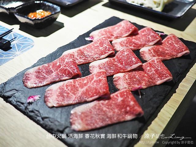 台中火鍋 活海鮮 春花秋實 海鮮和牛鍋物 57