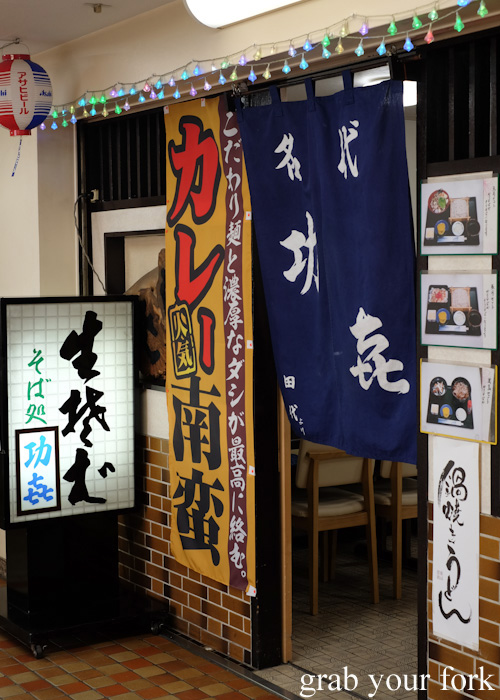 Soba noodle and curry house in Otaru, Hokkaido