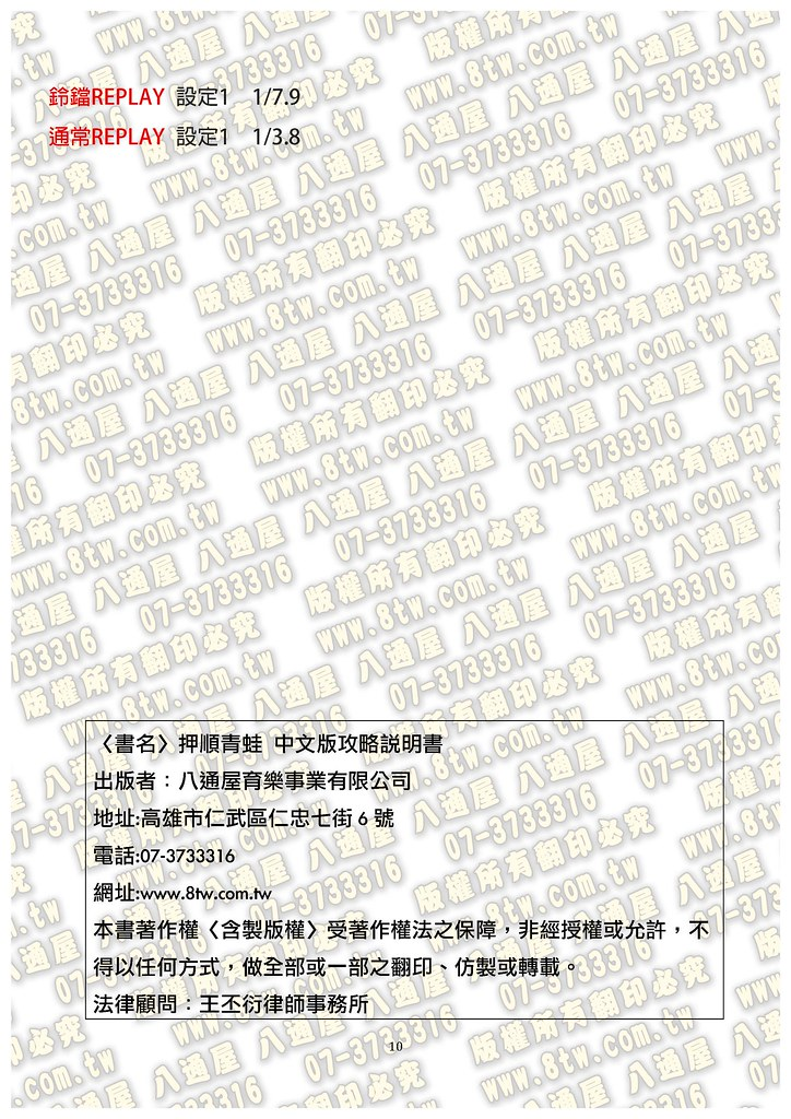 S0271押順青蛙 中文版攻略_Page_11