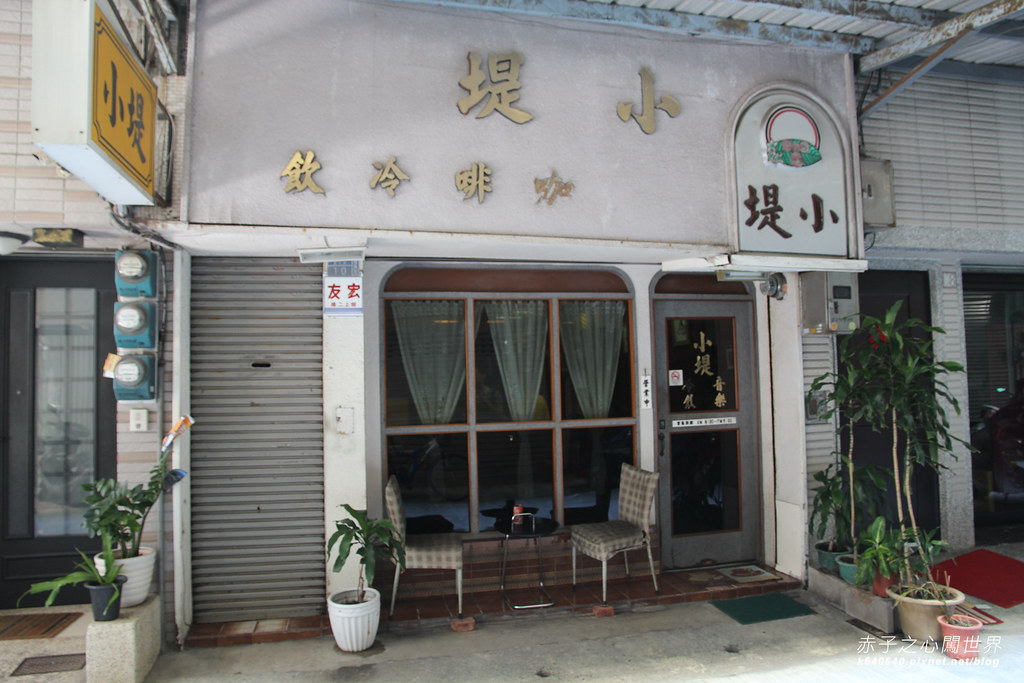 高雄鹽埕區小堤咖啡05