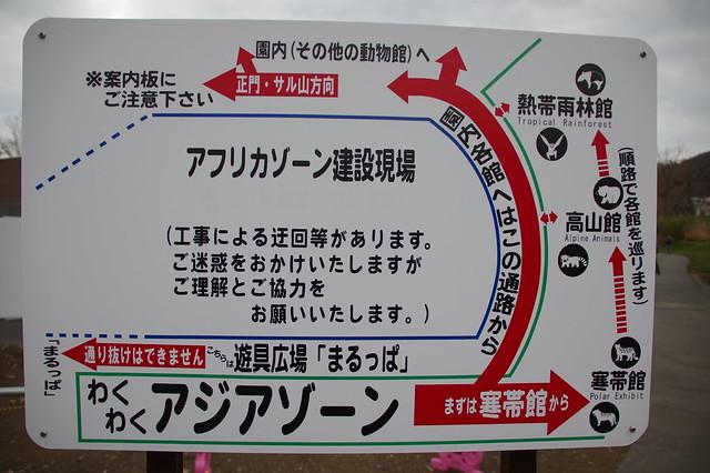 20151031円山動物園_01