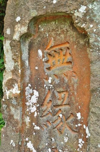 貂山古道-無緣之墓