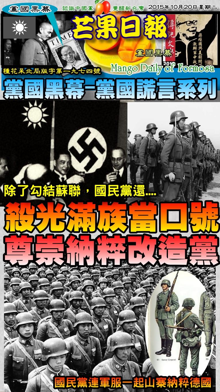 151020芒果日報--黨國黑幕--殺光滿族當口號,尊崇納粹改造黨