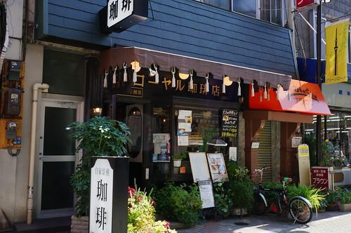ローヤル珈琲店