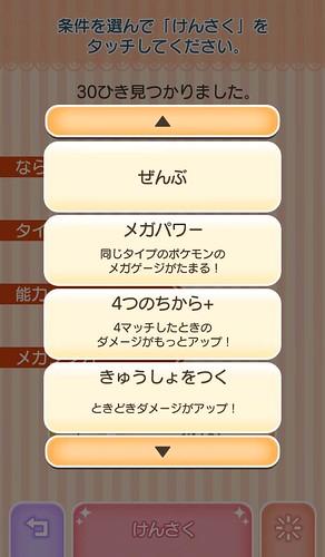 poketoru_smartPhoneVersion_2_151104
