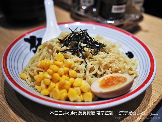 林口三井oulet 美食餐廳 屯京拉麵 17