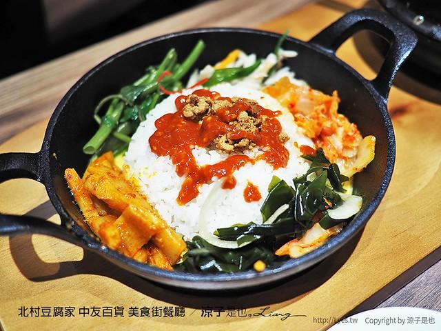 北村豆腐家 中友百貨 美食街餐廳 33