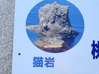 rebun-island-nekodai-momodai-observatory-nekoiwa02