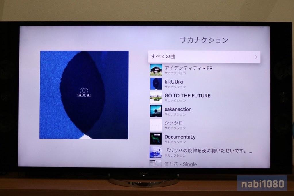 Apple TV使ってみた17