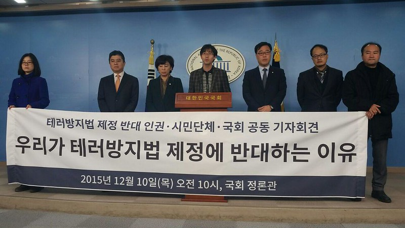 20151210_기자회견_테러방지법 반대